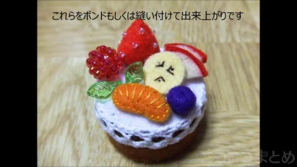 プレゼントにいかが? ペットボトルキャップで作ったオシャレで可愛いフェルトケーキの小物入れに「お店なみの仕上がり!」