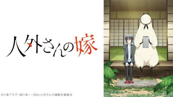 『人外さんの嫁』アニメ全12話の無料一挙放送が1月27日(日)18時20分より放送開始