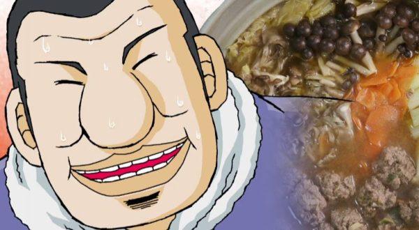 """う…うまっ…! 『1日外出録ハンチョウ』栄養満点で体が温まる""""ハンチョウ特製""""「長ネギと生姜たっぷりつみれ鍋」を作ってみた"""