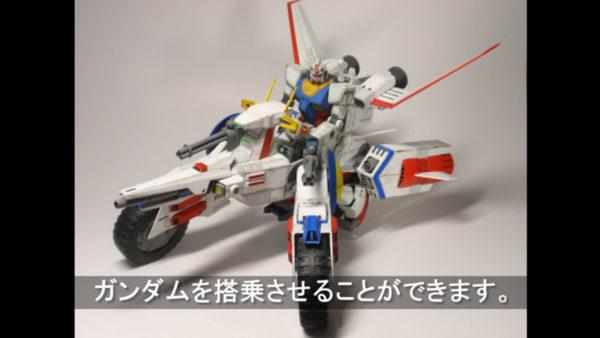ガンダムが搭乗可能な陸戦用バイクをホワイトベースを元に自作! スタイリッシュすぎるガンプラ改造に「ガンダムライダー夢があるな」