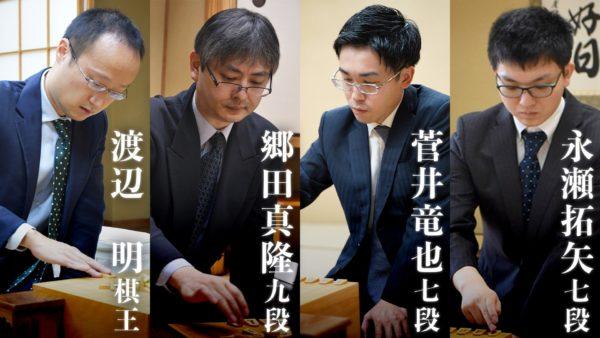 将棋・第四期叡王戦本戦トーナメントのベスト4が決定! 進出棋士&次局への意気込みを一挙紹介
