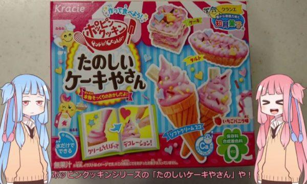 知育菓子「ポッピンクッキン たのしいケーキやさん」をVOICEROID・琴葉姉妹が作ってみたら、「ねればねるほど…」と幻聴が聞こえてくる!?
