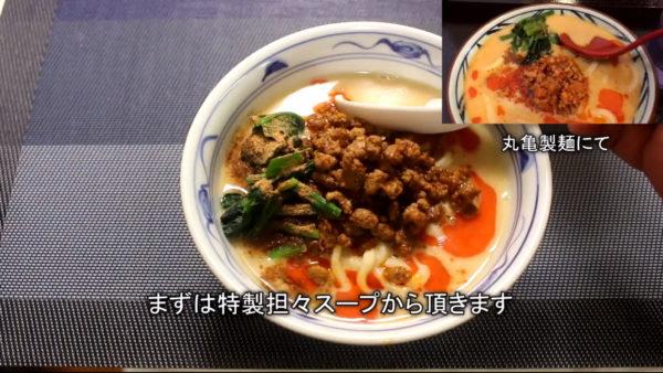これが丸亀製麺の「うま辛担々うどん」を自宅で作れるレシピだ! スープ、肉味噌やごまペースト、麺まですべて手作りしてみたら捗りすぎた