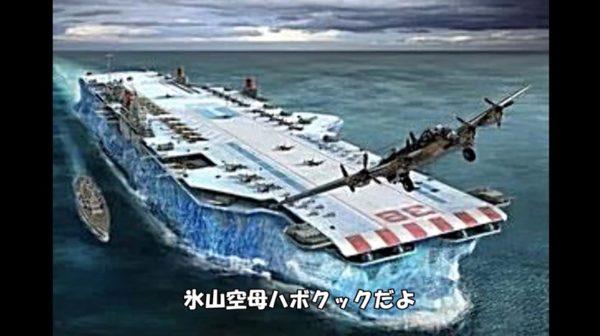 氷山をまるごと空母に?「氷山空母ハボクック」計画――全長600m、排水量200万t、海水で自動修復…無敵なハズの海上兵器が計画倒れに終わるまで