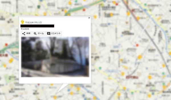 """""""民泊""""も事故物件化している…!? 居酒屋店員が利用客を刺殺、豪邸のプールに自衛官が侵入し死亡など、東京エリアの特異な事故物件を見よ【語り:大島てる】"""