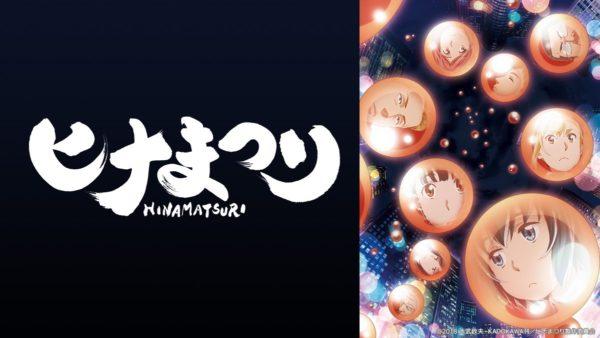 雛祭りは『ヒナまつり』で決まり! アニメ全12話の無料一挙放送、3月3日(日)14時45分より放送開始