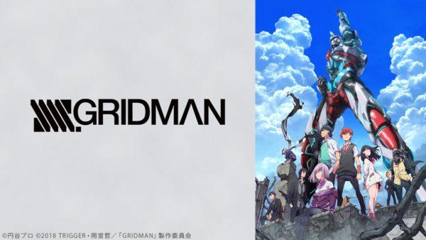 『SSSS.GRIDMAN』アニメ全12話の無料一挙放送、2月17日(日)18時30分より放送開始