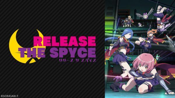『RELEASE THE SPYCE』アニメ全12話の無料一挙放送、2月6日(水)19時より放送開始
