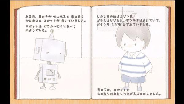 絵本の登場人物を動かせるゲームが登場。壊れたロボットと男の子のやさしい物語に心があたたまる