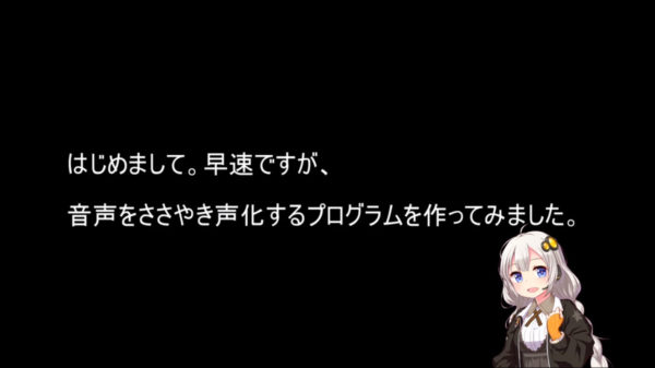 """【ヘッドホン推奨】ボイスロイド紲星あかりの声を""""ささやき声""""に変換する神ツールが登場! 耳元に広がる優しい声に思わずドキドキ"""