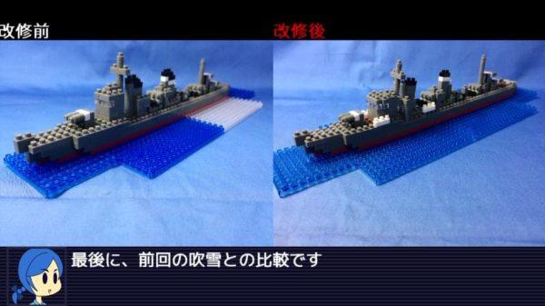 ナノブロックで建造した駆逐艦「吹雪」を改修。ちょっとした違いでさらにリアルに!