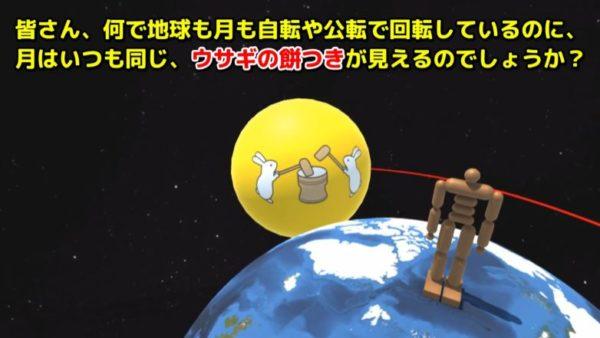 月を見上げるといつも「ウサギの餅つき」が見えるのはなぜ? 物理エンジンで月と地球の関係をわかりやすく解説