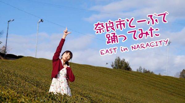 """""""ポニーテール美少女""""が茶畑、雪景色、神社などで踊ってみた!「古都・奈良」の魅力をオリジナル楽曲に乗せてお届け【踊り手:七河みこ】"""
