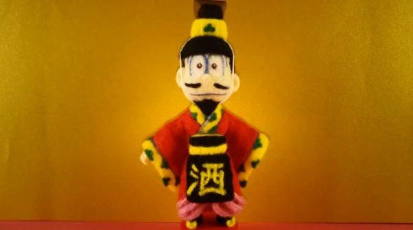 """『おそ松さん』より""""帝おそ松""""を羊毛フェルトで作ってみた。表情のバリエまである作品に「え、すごい…!」「顔変わった!」と驚きの声"""