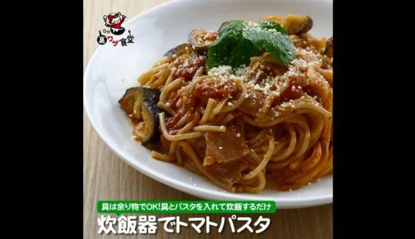 """""""洗い物が少ない""""炊飯器で作るトマトパスタ。具材は残り物でOKなアイデアレシピをご紹介"""