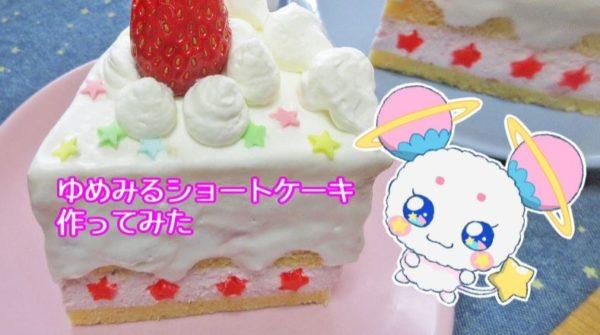 『スター☆トゥインクルプリキュア』フワのショートケーキを作ってみた。アニメそっくりの仕上がりに「キラやば〜!」「うわあ美味しそう!」の声