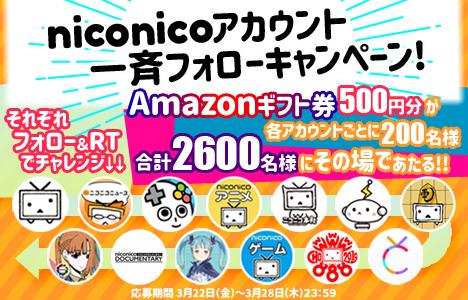 Amazonギフト券500円分が合計2600名にプレゼント! niconico関連のTwitterをフォロー&RTしてキャンペーンに参加しよう