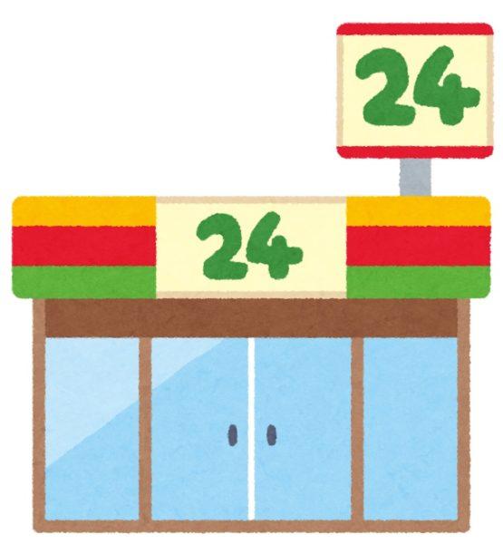 コンビニの人手不足問題、約8割が「深夜など時短営業はやむを得ない」【月例ネット世論調査2019年3月】