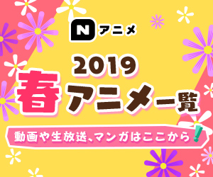 Nアニメ 2019春アニメ一覧 動画や生放送、マンガはここから!