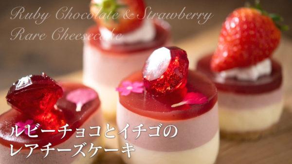 春色のルビーチョコ×イチゴのレアチーズケーキの絶品レシピ! 紅く輝くゼリーで見た目も華やかなお菓子作りを、AMSRでお届け