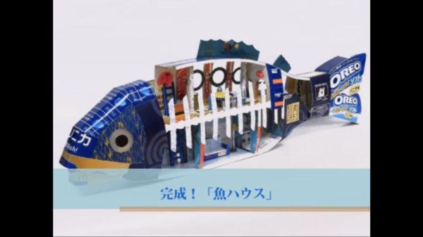 """リサイクルの極み! お菓子などの空き箱から作った""""魚ハウス""""が斬新な件。内装も凝っていて芸が細かい!"""