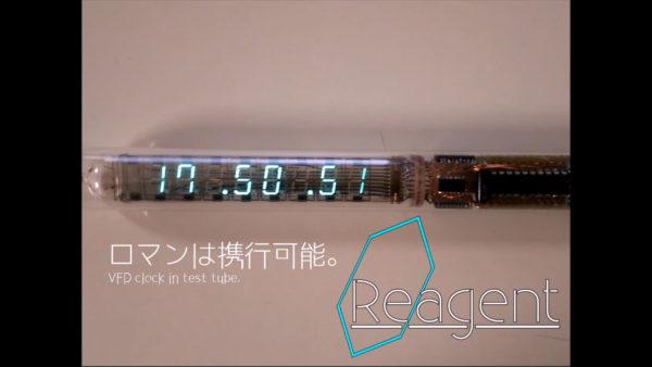 """""""ビンテージの蛍光表示管""""でデジタル時計を作ってみた! 淡い緑色がサイバーカッコいい仕上がりに「欲しい」の声多数"""