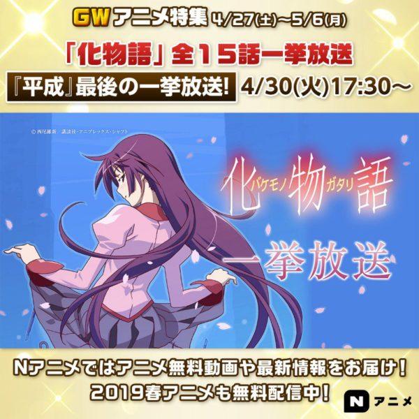 『化物語』アニメ全15話の無料一挙放送、4月30日(火)17時30分より放送開始