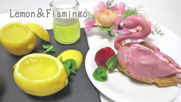 """米津玄師の『Lemon』と『Flamingo』をスイーツで表現。""""まるごとレモンゼリー""""と""""フラミンゴのシュークリーム""""の完成度に「経験と知識とアイデアの宝庫」"""