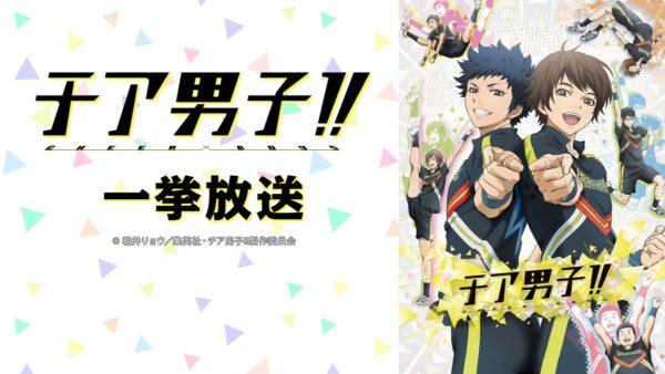 『チア男子!!』アニメ全12話の無料一挙放送が4月19日(金)18時30分より。第5話は新規オーディオコメンタリー付き!