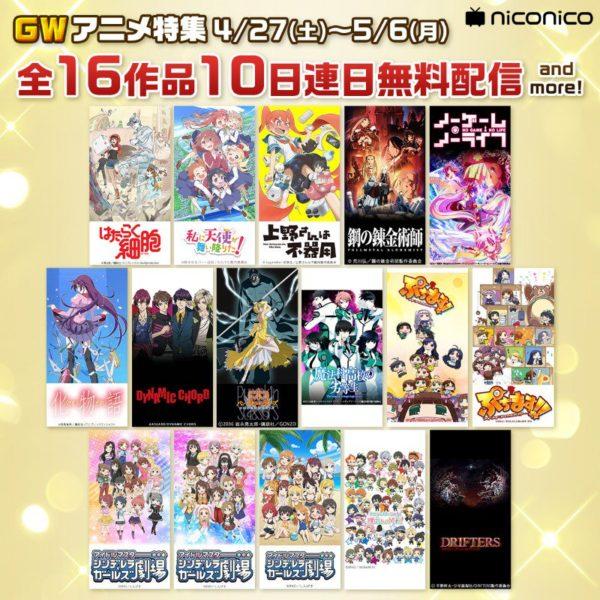 「アイドルマスター」ショートアニメシリーズの無料一挙放送、5月6日(月)10時より放送開始