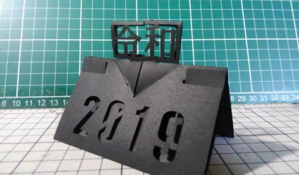 """「令和」が""""飛び出す""""カードを作ってみた! 切り絵で表現された元号がインテリアにピッタリ!?"""
