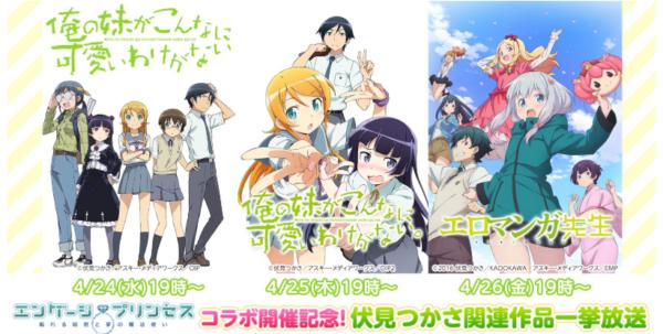 『俺妹』『エロマンガ先生』伏見つかさ関連アニメ全話を3夜連続で無料一挙放送! 初回は4/24の19時より