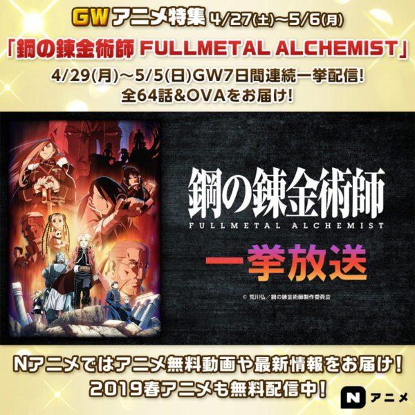 『鋼の錬金術師 FULLMETAL ALCHEMIST』アニメ全64話+OVAを7日間連続で無料一挙放送! 初回は4/29の15時00分より