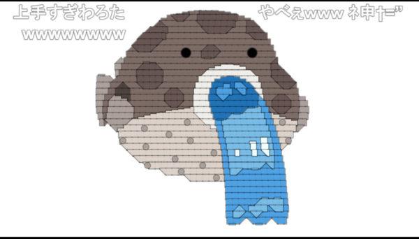 """美しすぎるコメントアート! SNSで話題の「水を吐くフグ」をニコニコ動画の""""コメント機能""""で再現する職人現る。右から左へ流れるフグがキュートすぎる"""