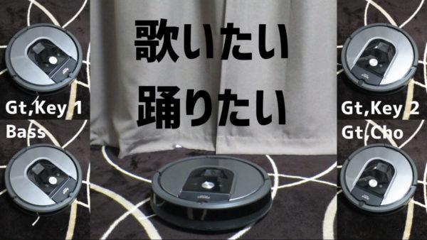 ボカロ『ダンスロボットダンス』をルンバが熱演。お掃除ロボットの気持ちを描いた替え歌を歌って踊る姿が愛くるしすぎる