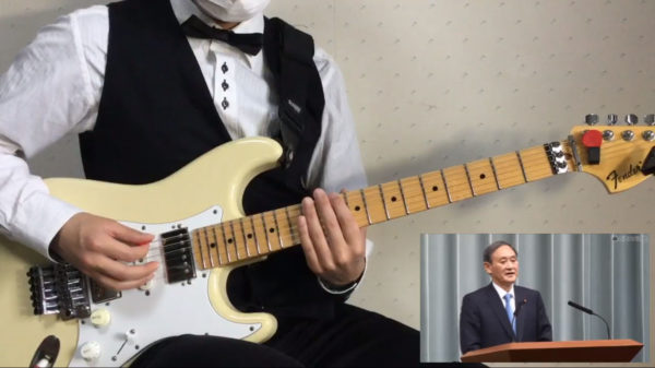 """仕事早すぎ! ギターで""""新元号発表会見""""を再現した「新元号『令和』を演奏してみた」動画が発表6時間後に投稿される"""