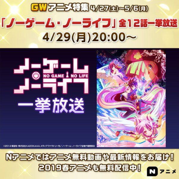 『ノーゲーム・ノーライフ』アニメ全12話の無料一挙放送、4月29日(月)20時00分より放送開始