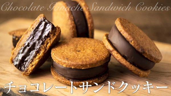 食べごたえ抜群チョコサンドクッキーを作ってみた! あまりの分厚さに「なんて贅沢な厚さなんだ…」