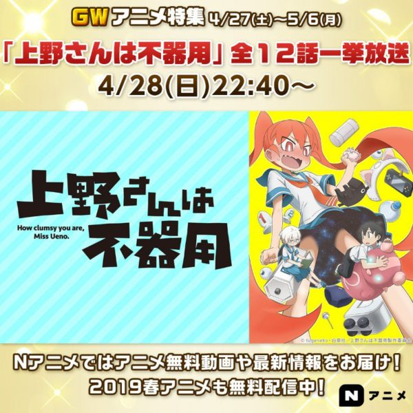『上野さんは不器用』アニメ全12話の無料一挙放送、4月28日(日)22時40分より放送開始