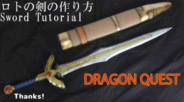 """""""伝説の武器""""『ドラゴンクエスト』ロトの剣を作ってみた! 実物大&鞘付きのリアルすぎる完成度に「かっこいいな」の声"""