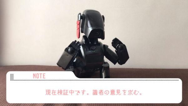 ジャンク品のAIBO(アイボ)を愛情たっぷりの改造蘇生 アメリカ製の起動データをインストールしたら「Oh my God!」としゃべる陽気な謎犬に