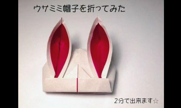 """なにこれカワイイ…折り紙の""""ウサミミ帽子""""の作り方に「わかりやすい!!」「人形に被せられる!」の声"""