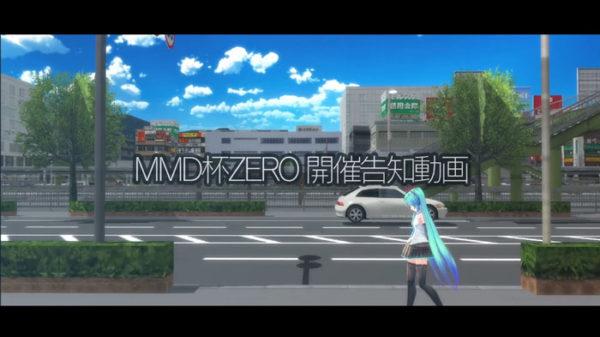 """イーノック、ポプテピetc…豪華メンバーが登場する""""MMD杯ZERO""""告知動画にため息しか出ない「もうこれが優勝で」「予告だけで何回もループした」"""
