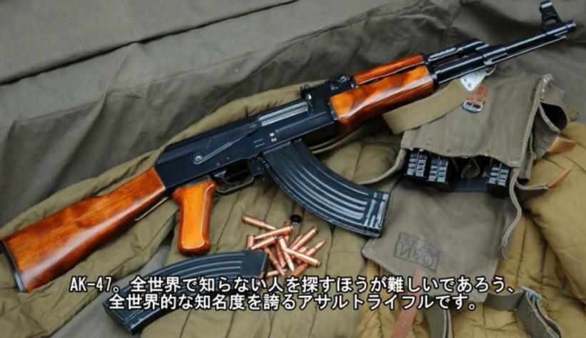 AK-47(カラシニコフ)』につい...