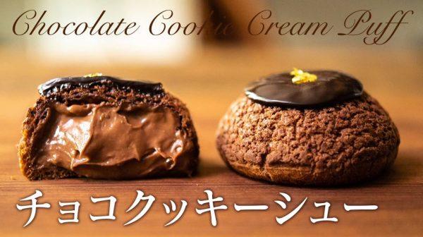 しっとり濃厚なチョコクリームが襲いかかる…! サクサク音も心地いい「チョコクッキーシュー」の作り方