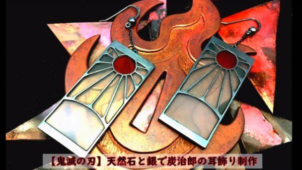 『鬼滅の刃』炭治郎の耳飾りを作ってみた。天然石で出来た美しすぎる造形に「細かい仕事だ」「テンション上がる」「コスプレに重宝しそう」