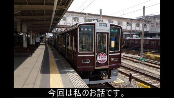 """30周年の阪急電鉄「8300系」には""""空白の5年間""""が存在した? イギリス領に売り飛ばされた過去に「阪急も関西の会社なんやな…」と同情の声"""
