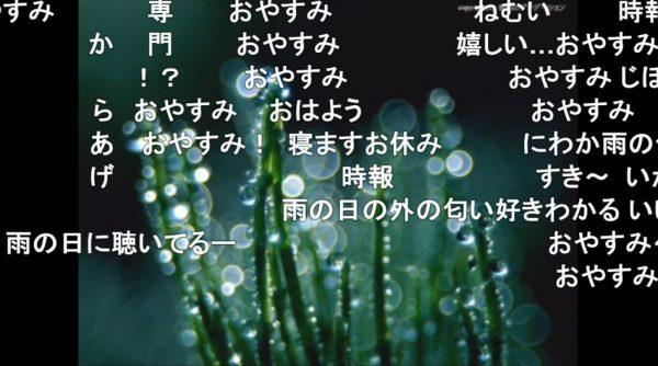 梅雨だけど、あえて雨の音を聞かないか? 10分間ひたすら雨音が流れるASMR動画に「おやすみ」の声集まる