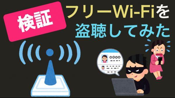 「フリーWi-Fi」には通信傍受の危険性アリ。閲覧中のURLなど、どこまでモロバレなのか検証してみた
