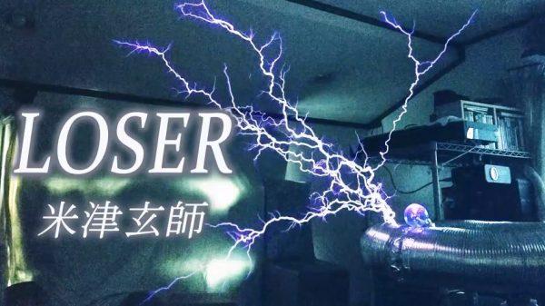 """米津玄師の『LOSER』を""""放電で""""演奏してみた。雷の刻むビートのカッコよさに「キレイ」「平沢進じゃん」と痺れる人続出!"""